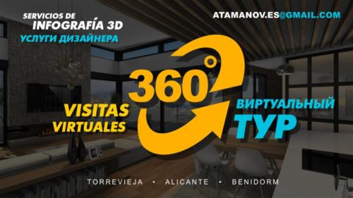 360 виртуальный тур