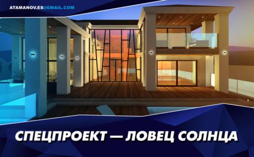 Дом в стекле/солнечный дом