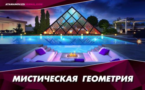 мистическая геометрия в дизайне